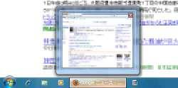 見づらいWindows 7のタスクバー