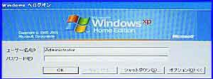 Windows へログイン