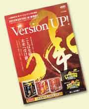 一太郎2012 承 バージョンアップ
